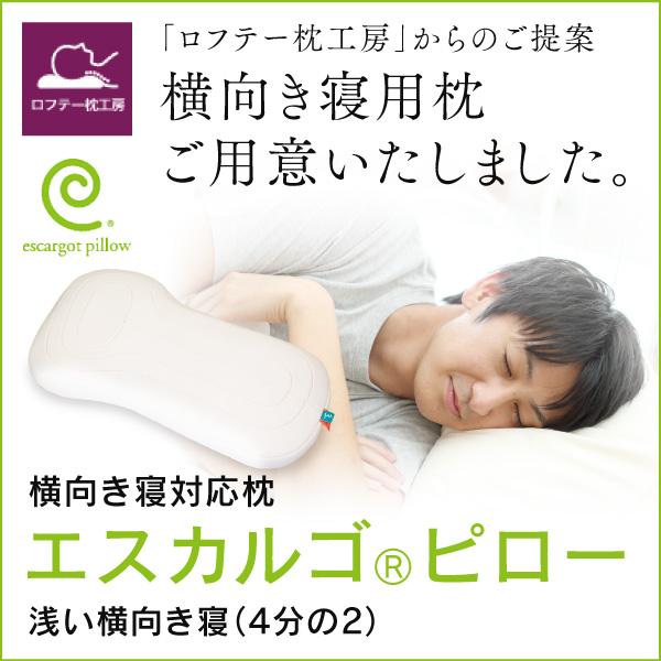 ロフテー 横向き寝 対応枕『エスカルゴ ピロー』 浅い横向き(4分の2) 。5つのユニット連結で高さ調節できる頸部支持構造枕