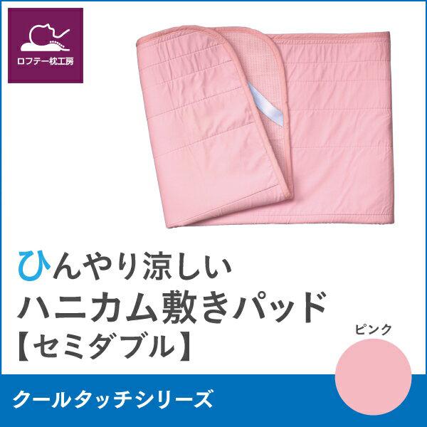 在庫限り!!【クールタッチ】ハニカム敷パッドセミダブル