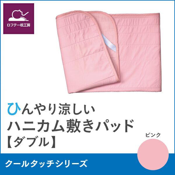 在庫限り!!【クールタッチ】ハニカム敷パッドダブル