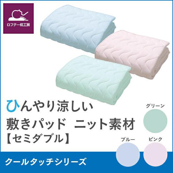 在庫限り!!【クールタッチ】敷パッドセミダブルニット素材