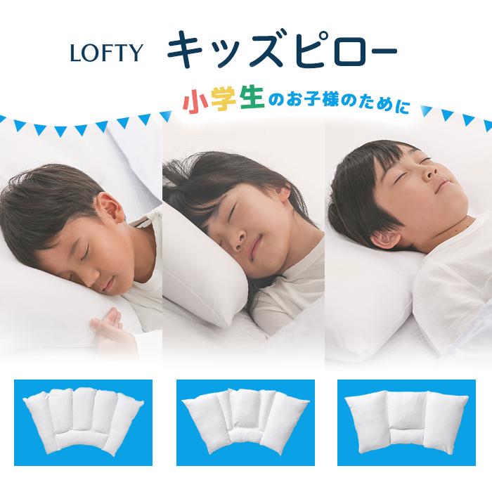6歳から12歳の成長期のお子様を対象に健やかな睡眠と成長をサポートするために開発された枕です お子様の成長に合わせて3段階のサイズをご用意しています 店 女性誌で紹介 お洒落 枕 子供 小学生 まくら 洗える ランキング 1位 頸椎 サポート 子ども 子供用 横向き うつぶせ 快眠枕 キッズピロー プレゼント makura エアウィーヴグループ 送料無料 誕生日 安眠枕 高級まくら おすすめ ロフテー 解消 30日間保証 人気 健康