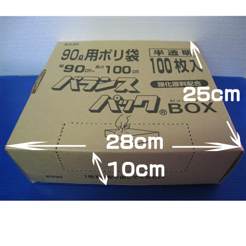 ごみ袋 ゴミ袋 オルディ90L BX90 バランスパックBOXタイプ 半透明 1箱100枚入【ごみ袋 ゴミ袋  ゴミ袋 ポリ袋 】【HLS_DU】