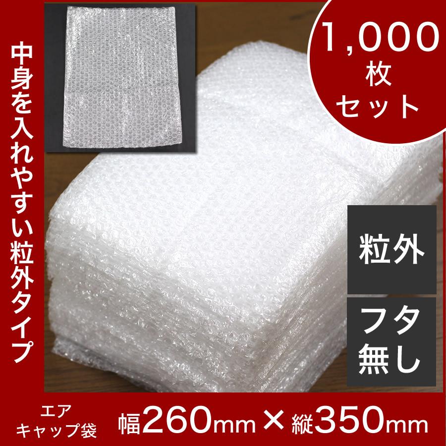 エアキャップ袋 粒外(口幅)260mm×(深さ)350mm 1000枚 フタ無しエアキャップ袋 緩衝材 エアー緩衝材 お買い得 メルカリ