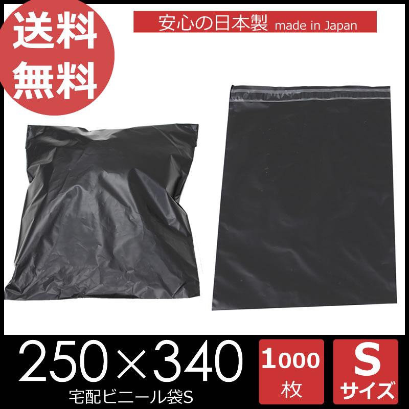 【1000枚】宅配ビニール Sサイズ 巾250×深さ340 フタ50 黒 宅配袋 封緘テープ付き ビニール袋 ゆうパケット クロネコDM メール便 日本製