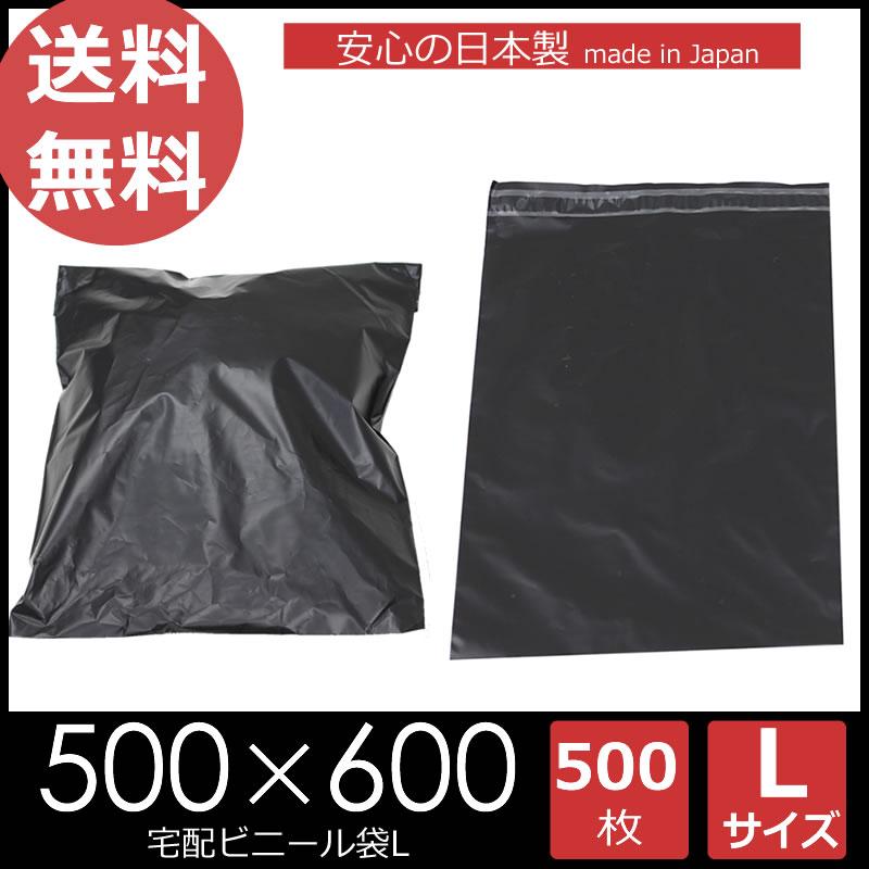 【500枚】宅配ビニール Lサイズ 巾500×深さ600 フタ50 黒 宅配袋 封緘テープ付き ビニール袋 ゆうパケット クロネコDM メール便 日本製