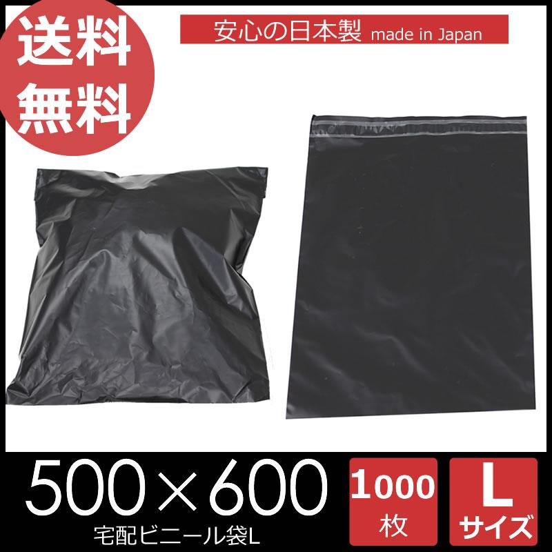 【1000枚】宅配ビニール Lサイズ 巾500×深さ600 フタ50 黒 宅配袋 封緘テープ付き ビニール袋 ゆうパケット クロネコDM メール便 日本製