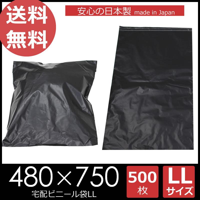 【500枚】宅配ビニール LLサイズ 巾480×深さ750 フタ50 黒 宅配袋 封緘テープ付き ビニール袋 ゆうパケット クロネコDM メール便 日本製