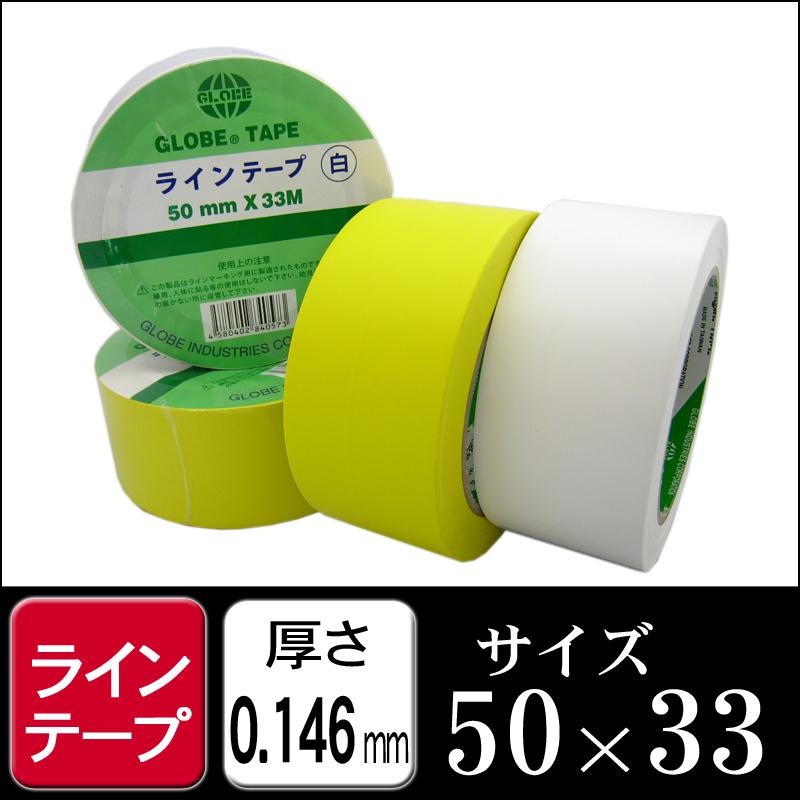 ラインテープ 白色・黄色 50mm×33M 1ケース24巻 (ライン 線引 区分け 作業現場 テープ)