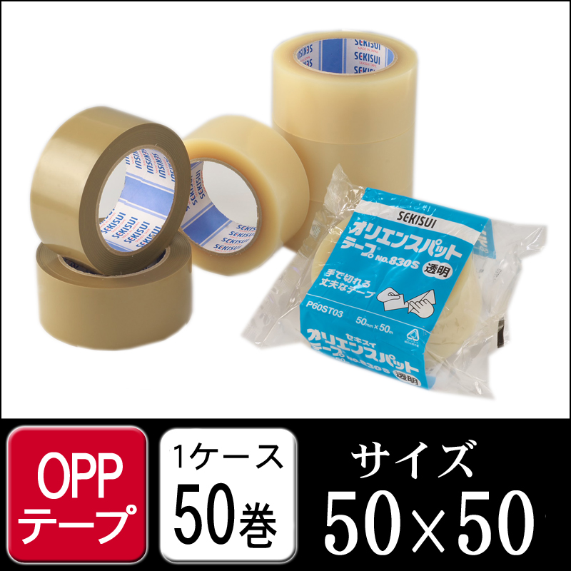 セキスイ オリエンスパットテープ#830S 50×50 1ケース50巻 茶 透明(梱包 梱包テープ OPPテープ  テープ ガムテープ 引越し 養生 梱包資材 梱包用品 包装 包装資材)