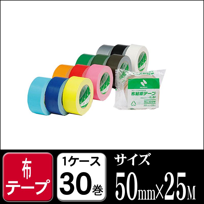 ニチバン 布テープ #102Nカラー 50×25 1ケース30巻【赤 青 黄 緑 白 黒 銀 ピンク 橙 ライトブルー】(梱包 布テープ  クラフトテープ OPPテープ  引越し 養生 梱包資材 強粘着)