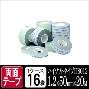 日東電工 アクリルフォーム強接着両面テープ HYPERJOINT ハイソフトタイプH8012 1.2×50mm×20M【1ケース16巻】
