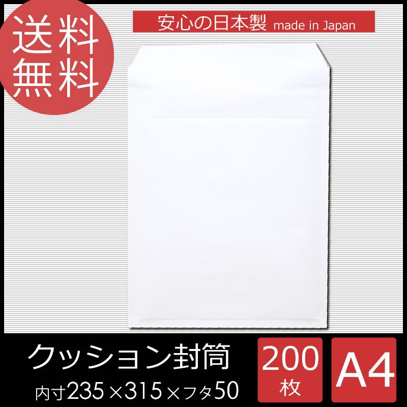 クッション封筒 【A4サイズ】 200枚 内寸235×315 両面テープ付き W-E
