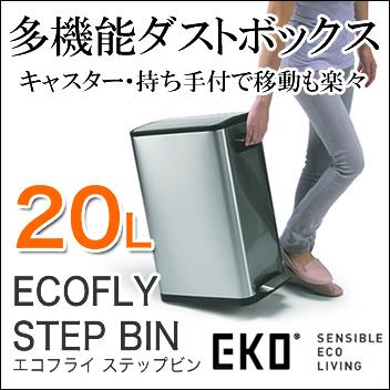 エコフライ ステップビン 20L シルバー (ゴミ箱 シンプル ダストボックス おしゃれ キャスター)