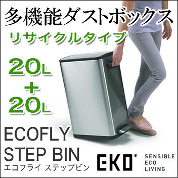 エコフライ ステップビン リサクル 20L+20L シルバー (ゴミ箱 シンプル ダストボックス おしゃれ キャスター)