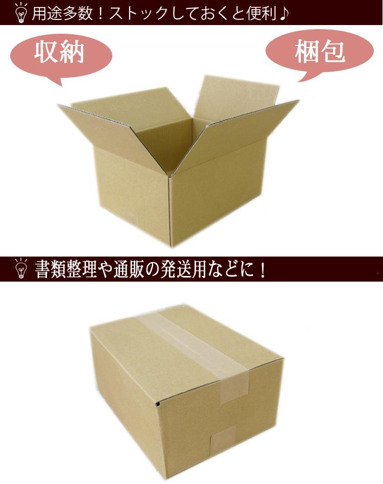 No.198 ダンボール 段ボール 60サイズ(265×200×125 K5) 20枚 茶色ダンボール 引越し 引っ越し 段ボール ダンボール箱 段ボール箱 収納 宅配 メルカリ