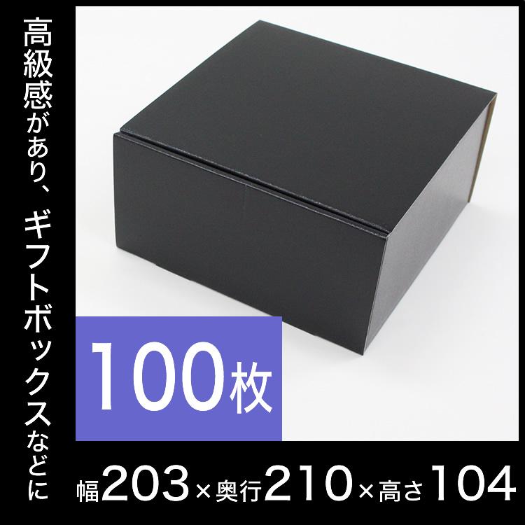 ギフトボックス 黒 203×210×104 100枚セット ( 黒 ダンボール 黒ダンボール ギフトボックス プレゼント ブラック )