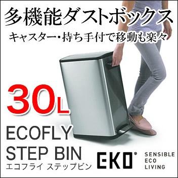 エコフライ ステップビン 30L シルバー (ゴミ箱 シンプル ダストボックス おしゃれ キャスター)
