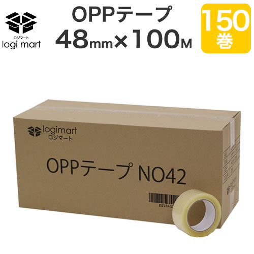 OPPテープ 48mm×100M 150巻セット NO42 透明【代引き不可】【法人様限定商品】梱包 OPPテープ  引越し 養生 梱包資材 梱包用品 こんぽう