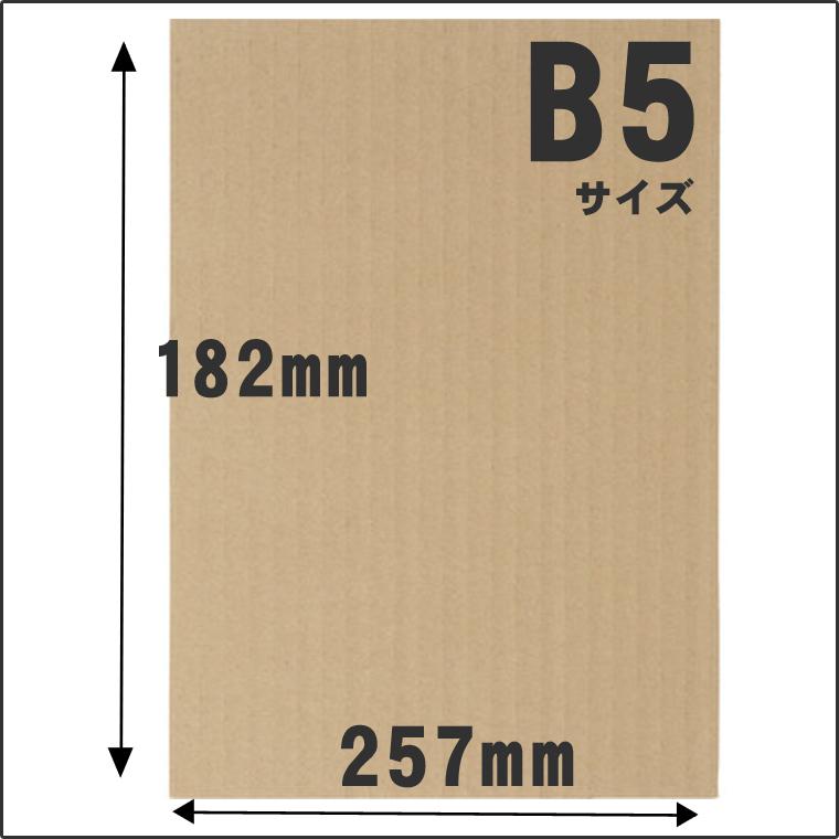 ダンボール シート B5サイズ(257×182) 厚さ5mm 100枚 NO.920 ダンボール シート 段ボール シート ダンボール板 ダンボールパッド B5サイズ(257×182) 厚さ5mm 【100枚セット】段ボール ダンボール箱 段ボール箱