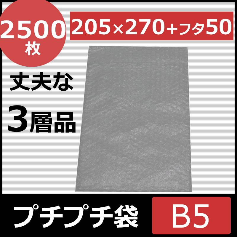 【2500枚】プチプチ袋 (粒内)3層品 B5 角3 川上産業 d-40L(厚手)★(口幅)205mm×(深さ)270mm+(フタ)50mm