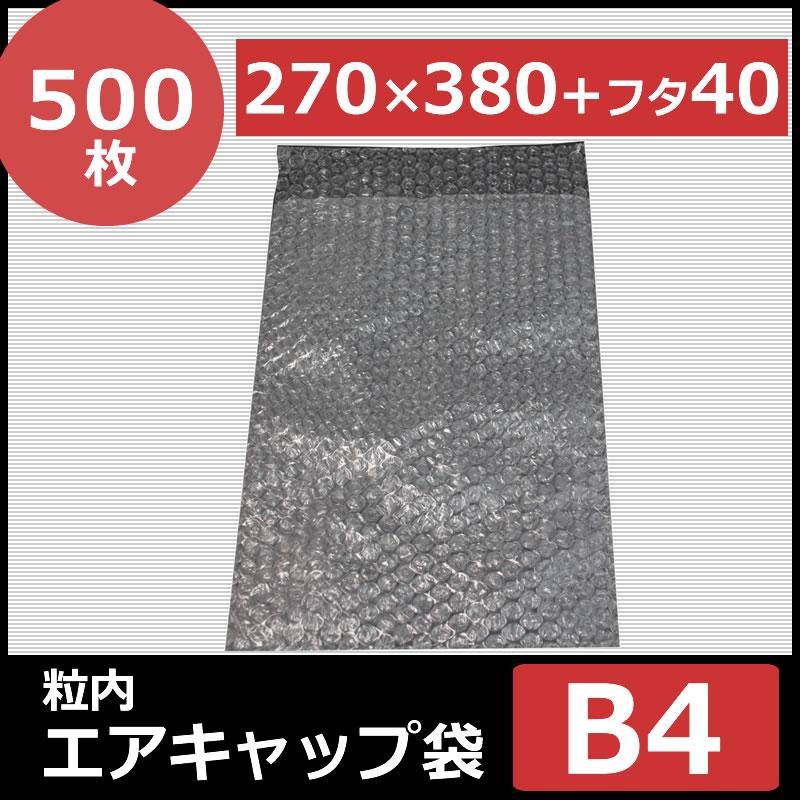 【500枚】エアキャップ袋 (粒内)B4サイズ(口幅)270mm×(深さ)380mm+(フタ)40mm(エアキャップ袋 気泡緩衝封筒 梱包 梱包資材 緩衝材 エアー緩衝材)【HLS_DU】