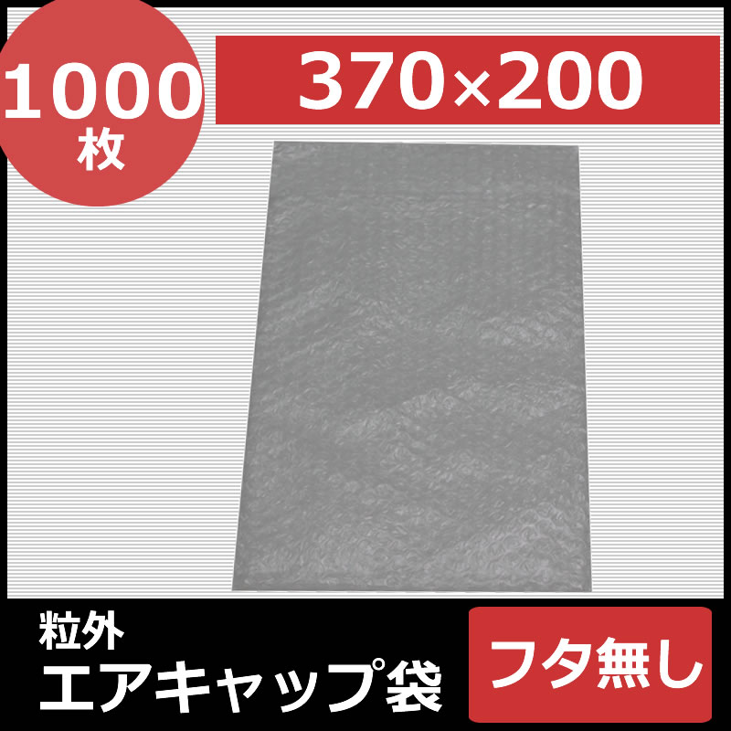 【1000枚】エアキャップ袋 370×200(粒外)(エアキャップ袋 気泡緩衝封筒 梱包緩衝材 エアー緩衝材)【HLS_DU】
