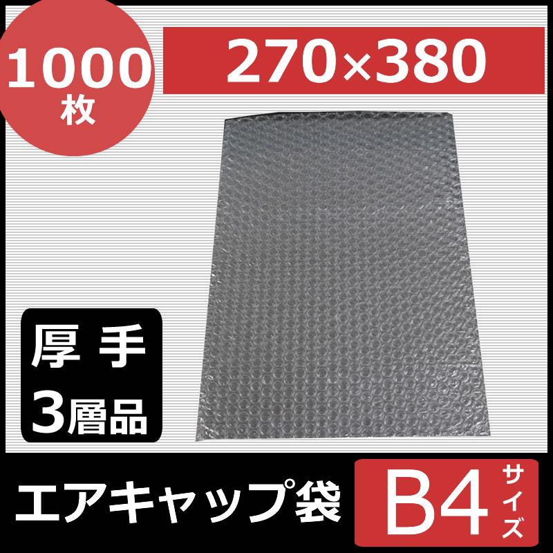 【1000枚】エアーキャップ袋 B4サイズ【厚手】 口幅270mm×深さ380mm フタ無し 和泉 ZUL100エアキャップ 梱包 梱包資材 緩衝材 エアー緩衝材
