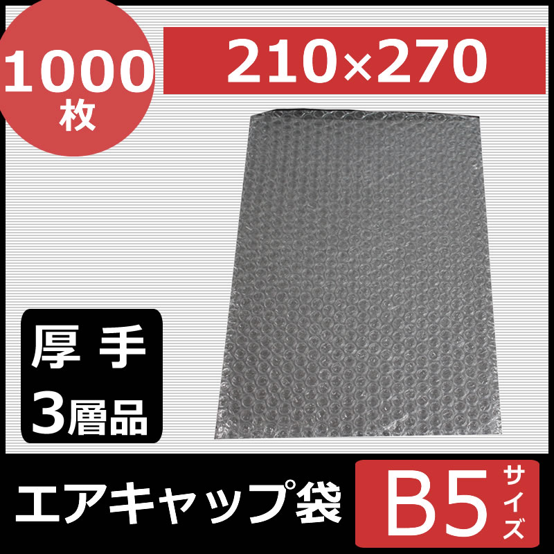 【1000枚】エアーキャップ袋 B5サイズ【厚手】 口幅210mm×深さ270mm フタ無し 和泉 ZUL100エアキャップ 梱包 梱包資材 緩衝材 エアー緩衝材