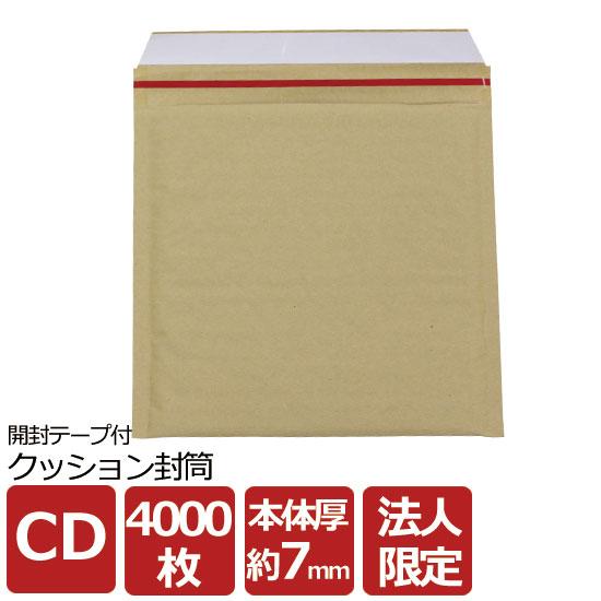 クッション封筒 CDサイズ ネコポス ゆうパケット 内寸 186×189 4000枚【法人限定】両面テープ付き 開封テープ付( 梱包 こんぽう 小物 こもの はいそう 配送 緩衝 かんしょう)