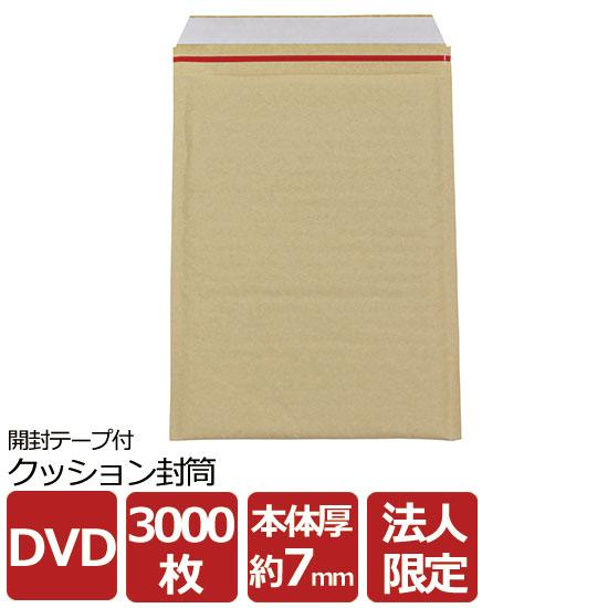 クッション封筒 DVDサイズ ネコポス ゆうパケット 内寸 170×252 3000枚【法人限定】両面テープ付き 開封テープ付( 梱包 こんぽう 小物 こもの はいそう 配送 緩衝 かんしょう)