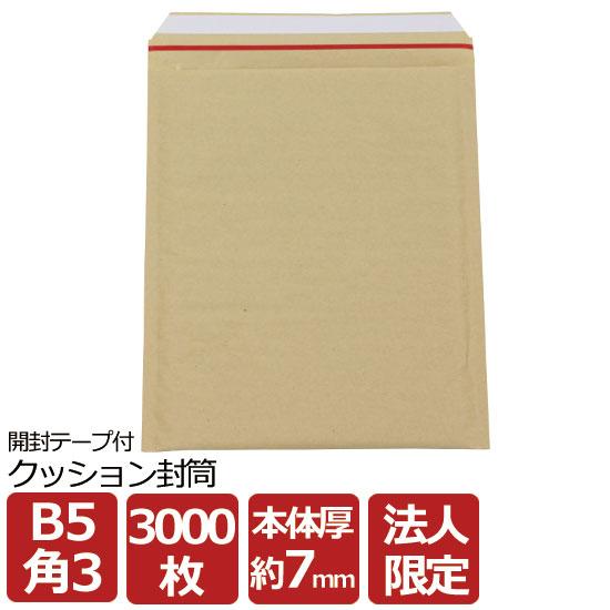 クッション封筒 NO3 B5サイズ ネコポス ゆうパケット 内寸 208×270 3000枚 【法人限定】両面テープ付き 開封テープ付( 梱包 こんぽう 小物 こもの はいそう 配送 緩衝 かんしょう)