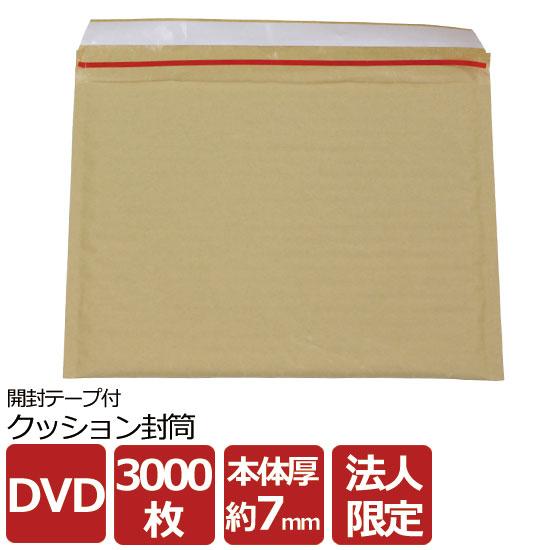 クッション封筒 NO4 ネコポスサイズ ゆうパケット 内寸 292×225 3000枚 【法人限定】両面テープ付き 開封テープ付( 梱包 こんぽう 小物 こもの はいそう 配送 緩衝 かんしょう)