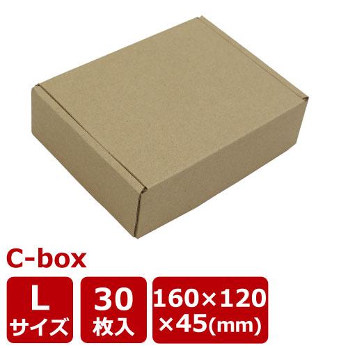 ギフトボックス アクセサリー スマホケース 小物の発送に最適 ダンボール 段ボール L いつでも送料無料 30枚セット 160×120×45 5☆好評 小型ダンボール C-BOX