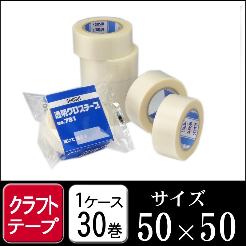 セキスイ 透明クロステープ#781 50×50 1ケース30巻 半透明 (梱包 梱包テープ OPPテープ  テープ ガムテープ 引越し 養生 梱包資材 梱包用品 包装 包装資材)