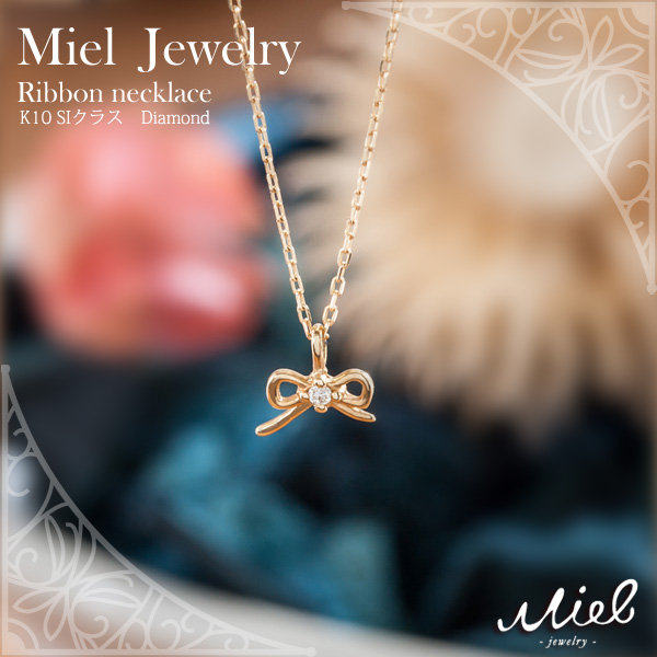リボンネックレス K10 一粒ダイヤモンドネックレス☆★Ribbon necklace diamond【ミエルジュエリー】【SIクラスダイヤギフト プレゼント ペンダント レディース 記念日 誕生日