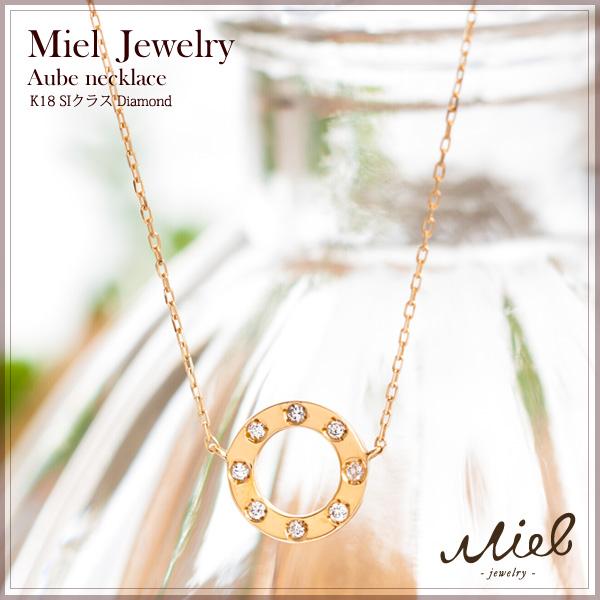 Aube necklace サークルペンダント K18 ダイヤモンドネックレス【ミエルジュエリー】Aube necklace white-diamondギフト プレゼント 誕生日 ペンダント 18金 レディース 誕生日