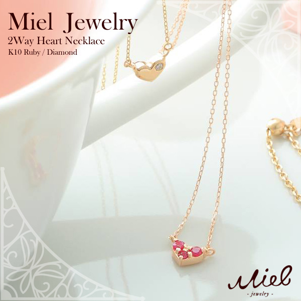 2way Heart necklace K10 ミエルジュエリーダイヤモンドネックレス ハートネックレス 送料無料 ギフト プレゼント ペンダント 10金 レディース 記念日 誕生日