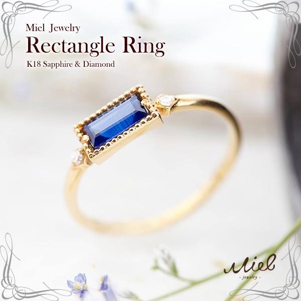 サファイアリング Rectangle ring sapphire 18k★送料無料【ミエルジュエリー】ギフト プレゼント リング 18金 レディース 記念日
