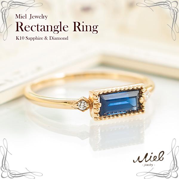 サファイアリング Rectangle ring sapphire 10k★送料無料【ミエルジュエリー】ギフト プレゼント リング 10金 レディース 記念日