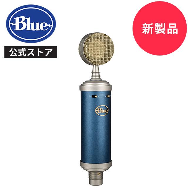 クリアでモダンなサウンドを提供 【新製品】Blue Microphones Bluebird SL XLR コンデンサーマイク ブルー BM1200 プレミアムショックマウント付属 木製ストレージボックス付属 ストリーミング レコーディング 国内正規品 2年間無償保証