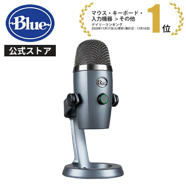 プレミアムUSBマイクロフォン コンデンサーマイク Blue Yeti Nano 高品質 USB コンデンサー マイク Shadow Gray イエティ ナノ PS4 配信 BM300SG ランキングTOP10 ストリーミング ゲーミング シャドー 録音 国内正規品 WEB会議 2年間無償保証 ボイスチャット テレワーク 激安セール グレー