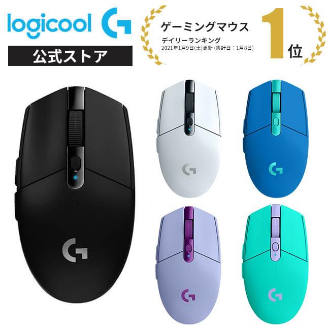 世界の人気ブランド ワイヤレスゲーミングマウスのエントリーモデル Logicool G ゲーミングマウス 無線 G304 HEROセンサー LIGHTSPEED G304rWH 99g軽量 激安挑戦中 2年間無償保証 国内正規品 ワイヤレス G304MN G304-LC G304-BL