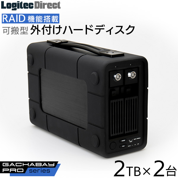 ロジテック 外付けHDD 外付けハードディスク 2TB×2台 3.5インチ RAID機能搭載 USB3.1 Gen1/USB3.0 Windows Mac対応【LHD-2BRP040U3R】 4TPS