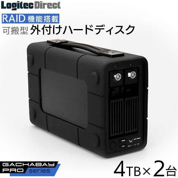 ロジテック 外付けHDD 外付けハードディスク 4TB×2台 3.5インチ RAID機能搭載 USB3.1 Gen1/USB3.0 Windows Mac対応【LHD-2BRP080U3R】