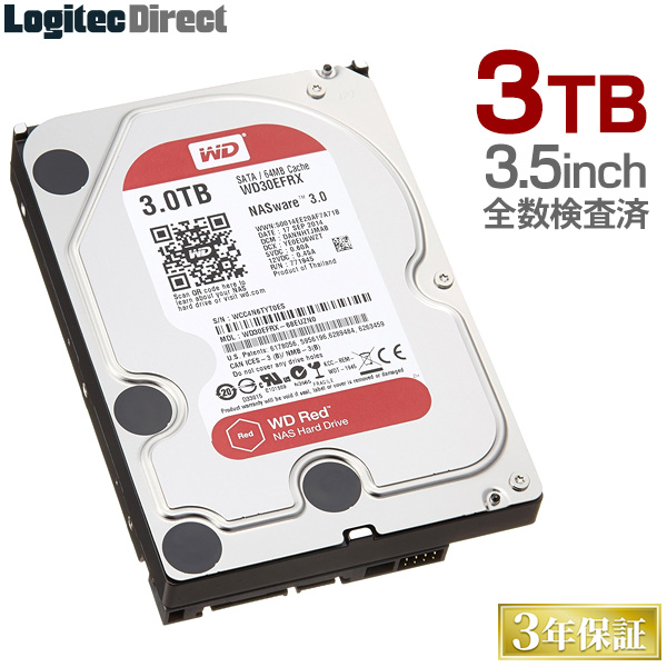 ロジテック WD Red採用 3.5インチ内蔵ハードディスク HDD 3TB 全数検査済 保証・移行ソフト付 【LHD-DA30SAKWR】