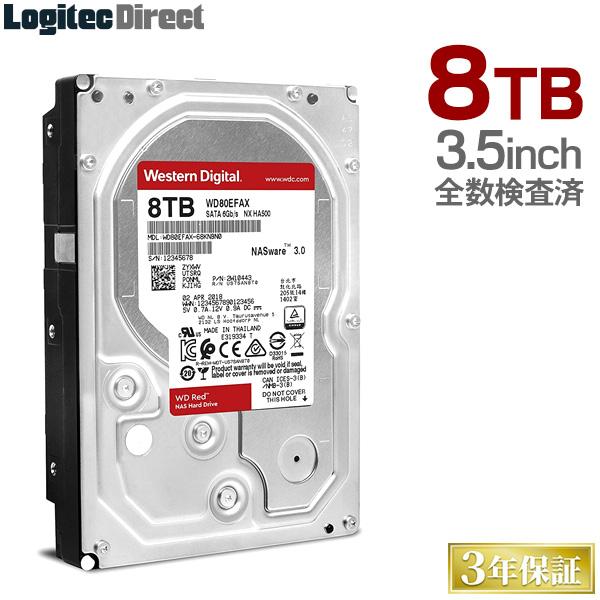 ロジテック WD Red採用 3.5インチ内蔵ハードディスク HDD 8TB 全数検査済 保証・移行ソフト付 【LHD-DA80SAKWR】【受注生産品(納期目安2~3週間)】