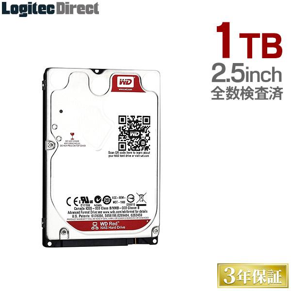 ロジテック WD Red採用 2.5インチ内蔵ハードディスク HDD 1TB 全数検査済 保証・移行ソフト付 【LHD-NA10SAKWR】【受注生産品(納期目安2~3週間)】