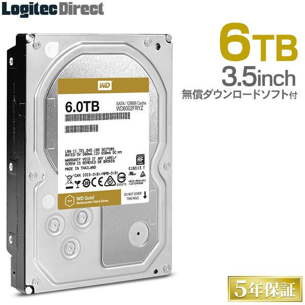 WD Gold WD6002FRYZ 内蔵ハードディスク HDD 6TB 3.5インチ ロジテックの保証・無償ダウンロード可能なソフト付 Western Digital(ウエスタンデジタル)【LHD-WD6002FRYZ】【受注生産品(納期目安2~3週間)】