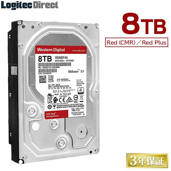 WD Red WD80EFAX 内蔵ハードディスク HDD 8TB 3.5インチ ロジテックの保証・無償ダウンロード可能なソフト付 Western Digital(ウエスタンデジタル)【LHD-WD80EFAX】