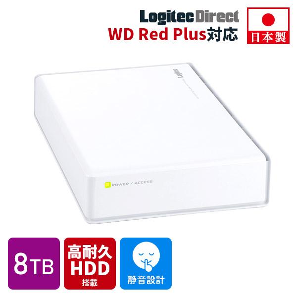 ロジテック WD RED搭載 外付けハードディスク HDD 8TB 3.5インチ USB3.1(Gen1) / USB3.0 3年保証 国産 省エネ静音 カラー:ホワイト 【LHD-EN80U3WRWH】
